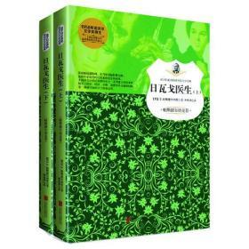 GL-QS孩子们必读的诺贝尔文学经典 日瓦戈医生(全两册)