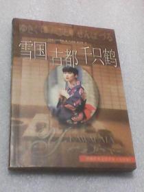 雪国·古都·千只鹤:译林世界文学名著