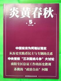 炎黄春秋杂志 全新2011年第05期导读:徐孔:因直言而落难..白 石