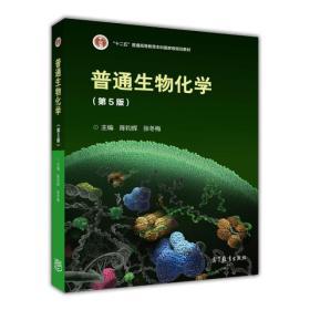 正版二手普通生物化学第五5版陈钧辉高等教育出版社9787040396447