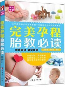 中国妇女出版社 完美孕程胎教必读