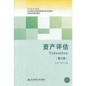 资产评估(第三版)姜楠 王景升9787565412950东北财经大学出版社