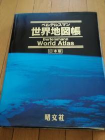 贝塔斯曼世界地图集  Bertelsmann World Atlas   日本版 1999年発行 精装 约8开 607页 包邮