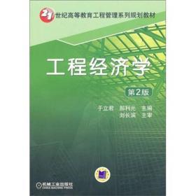 工程经济学 于立君,郝利光  二手 机械工业出版社 9787111313076