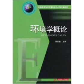 环境学概论 胡筱敏 华中科技大学出版社 9787560966755