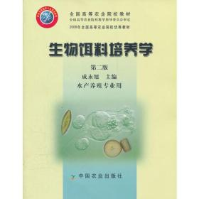 生物饵料培养学(第二版)(成永旭)9787109098121