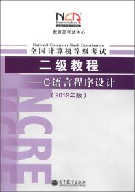 全国计算机等级考试2级教程:C语言程序设计(2012年版) 教育部考