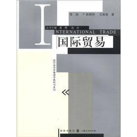 国际贸易 (美)海闻 9787543220737 格致出版社
