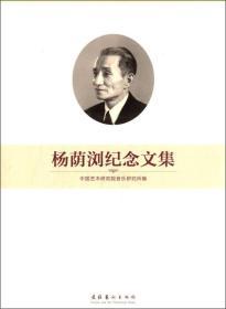 杨荫济纪念文集