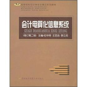 会计信息系统(修订第三版)