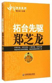 中华商圣系列——拓台先驱郑芝龙