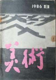 美术1986年第9期JJ
