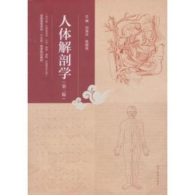 人体解剖学(第二版)