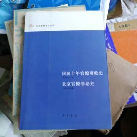 民国十年官僚腐败史 北京官僚罪恶史