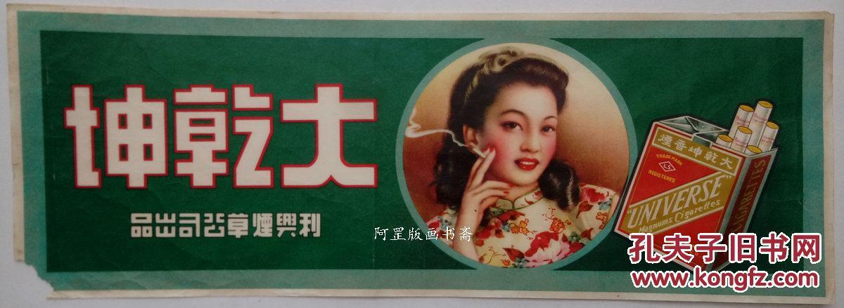民国美女老商标广告画大乾坤烟广告烟标封标