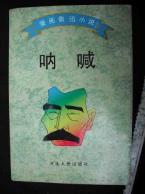 1996年出版的---【【漫画鲁迅小说-呐喊】】---厚册--15000册