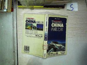 西藏之旅**