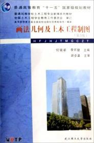 """普通高等教育""""十一五""""国家级规划教材:画法几何及土木工程制图(第3版)"""