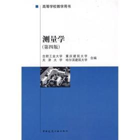 测量学第四4版 合肥工业大学 中国建筑工业出版社 9787112024353大学生高校考研教材