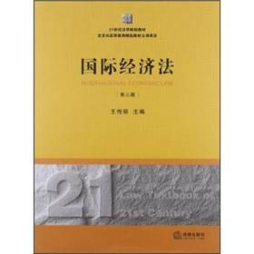 21世纪法学规划教材:国际经济法(第3版)