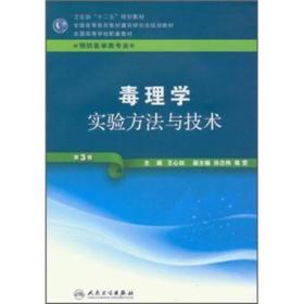 毒理学实验方法与技术(第3版)(本科预防)