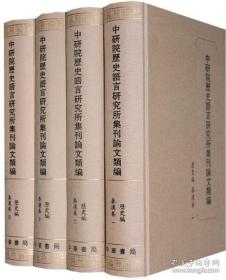《中研院历史语言研究所集刊论文类编·历史编·秦汉卷(全四册)》