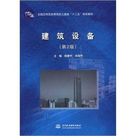 建筑设备(第2版)