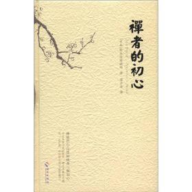 当天发货,秒回复咨询保证正版 禅者的初心  精装本 (日)铃木俊隆 海南出版社如图片不符的请以标题和isbn为准。