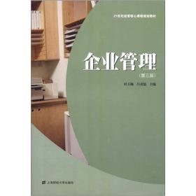 21世纪经管核心课程规划教材:企业管理(第3版)