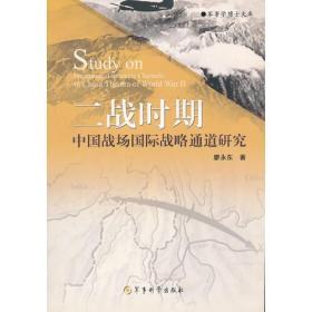 二战时期中国战场国际战略通道研究