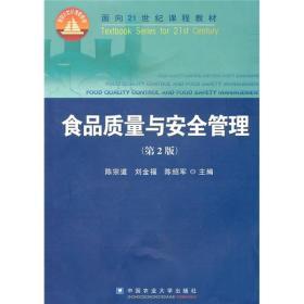 食品质量与安全管理(第2版)陈宗道 刘金福 陈绍军9787565501821农业大学出版社