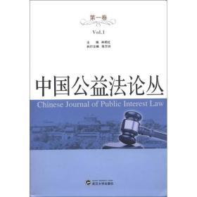 中国公益法论丛(第1卷)