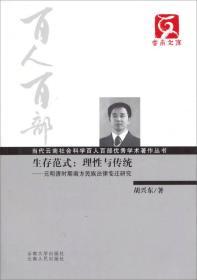 生存范式·理性与传统:元明清时期南方民族法律变迁研究