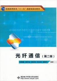 """光纤通信(第2版)/普通高等教育""""十一五""""国家级规划教材"""