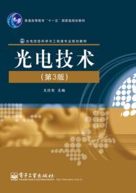 """光电技术(第3版)/普通高等教育""""十一五""""国家级规划教材·光电信息科学与工程类专业规划教材"""