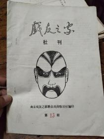 戏友之家社刊――(4)(13)两本合售