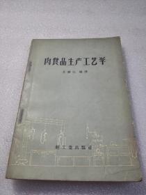 《肉食品生产工艺学》大缺本!轻工业出版社 1958年1版3印 平装1册全 仅印1500册