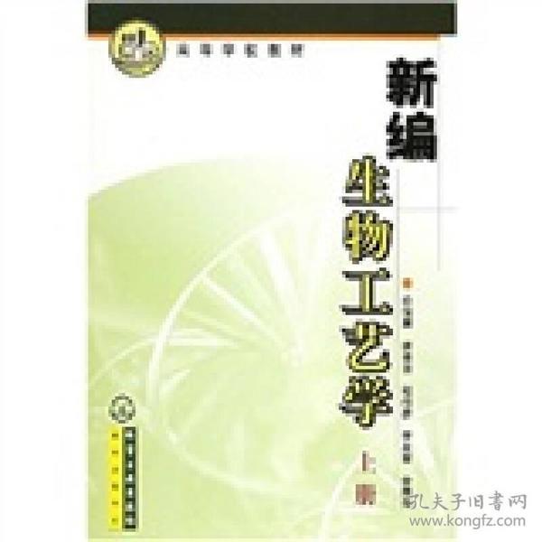 新编生物工艺学(上册)