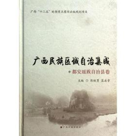 """都安瑶族自治县卷(广西""""十二五""""时期重点图书出版规划项目)"""