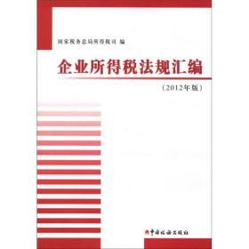 企业所得税法规汇编(2012年版)