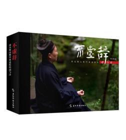 不虚辞:南岳衡山紫竹林道院的道与诗