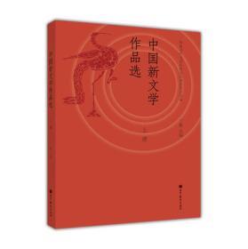 中国新文学作品选-上册丁帆无出版社信息9787040370362s
