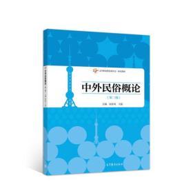 中外民俗概论(第二版)