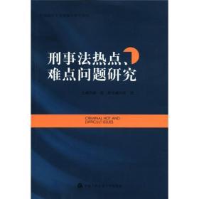 中国海洋大学刑事法研究系列:刑事法热点难点问题研究