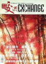 中外文化交流杂志2006.12期