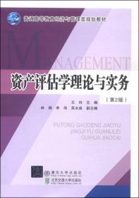 资产评估学理论与实务(第2版) 9787512121188