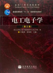 电工电子学(第3版)