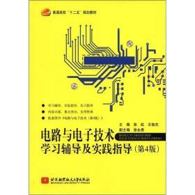 电路与电子技术学习辅导及实践指导-(第4版) 9787512408739