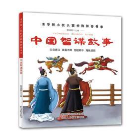 中国智谋故事