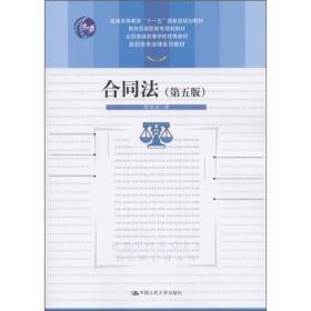 教育部高职高专规划教材·高职高专法律系列教材:合同法(第五版)隋彭生 著